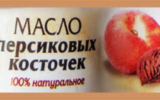 Персиковое масло для волос, применение