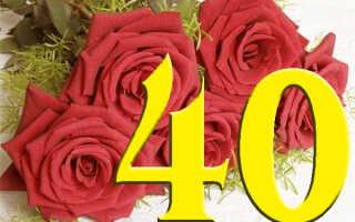 Почему не отмечают 40-летний юбилей женщине