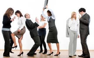 Как вести себя в конфликтной ситуации, советы