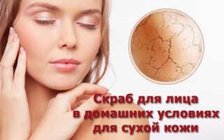 Cкраб для лица в домашних условиях для сухой кожи