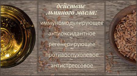 Польза и вред льняного масла для организма