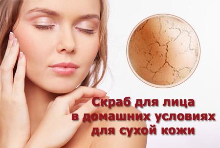 Cкраб в домашних условиях для сухой кожи