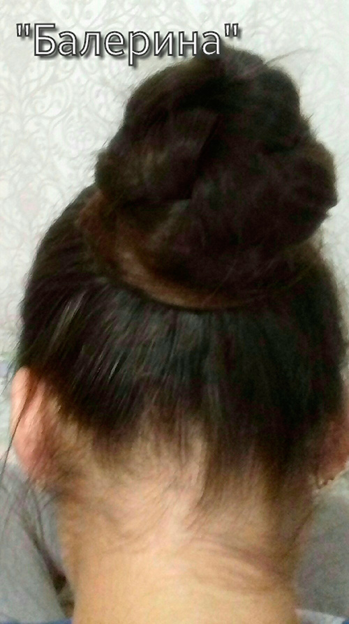 "Причёска ""Балерина"""