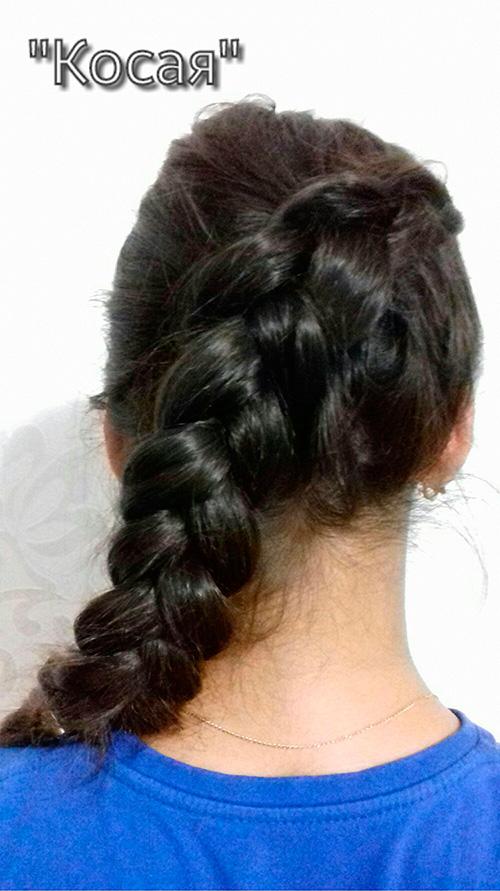 """Причёска """"Косая"""""""