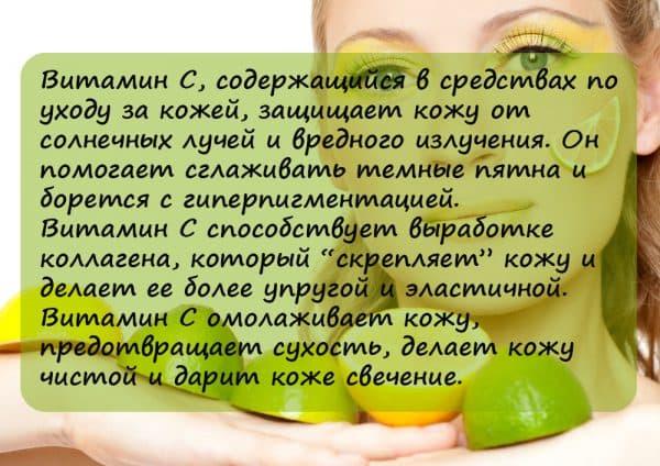 Маска для лица с витамином С, в домашних условиях